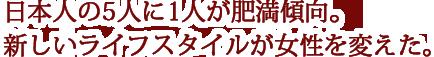 日本人の5人に1人が肥満傾向。新しいライフスタイルが女性を変えた。