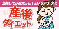 バナー/産後ダイエットキャンペーン